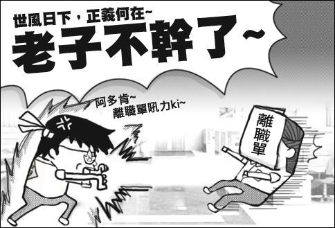 """公職王劇場_小資男孩向""""錢""""衝_公..."""