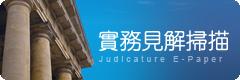 司法電子報-實務見解掃描
