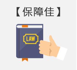 懂法律知識,生活更安心