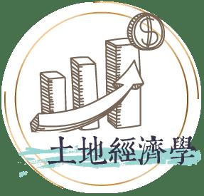 土地經濟學-要領