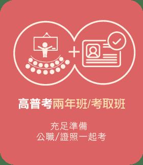志光學儒保成-高普考兩年班/考取班