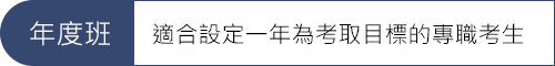 07_高普考推薦課程